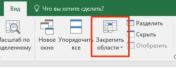 Как отменить закрепление областей в таблице Excel