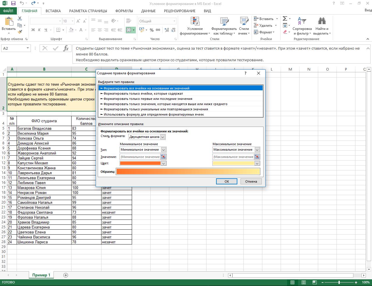 Условное форматирование в Excel - подробно с примерами