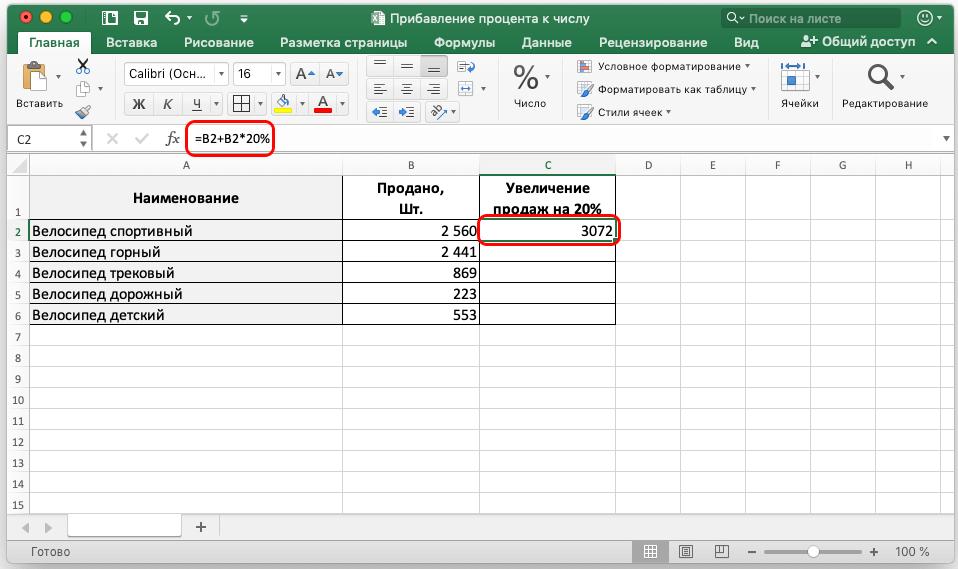 Как прибавить к значению процент в Excel (формула)