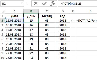 Функция ПСТР для разделения текста на части в Excel - пример использования