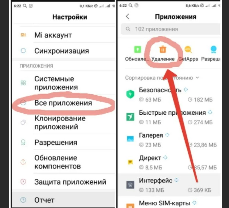 Как в iPhone и смартфонах найти корзину и очистить ее