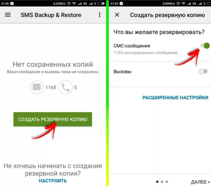 Удаленные СМС можно восстановить - хитрости для Android и iPhone