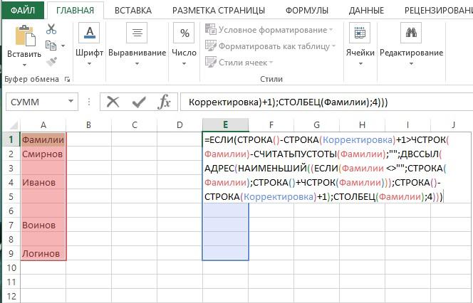 kak-udalit-pustye-yachejki-v-excel-3-metoda-udaleniya-pustyh-yacheek-v-excel