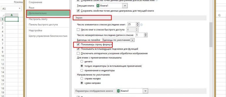 propala-stroka-formul-v-excel-chto-delat-3-resheniya-problemy-esli-ischezla-stroka-formul