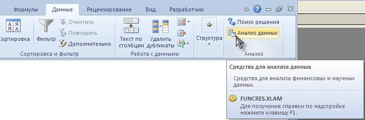 kak-vklyuchit-nadstrojku-analiz-dannyh-v-tablice-excel