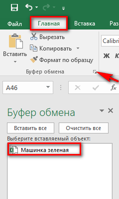 3-sposoba-kak-pomenyat-mestami-yachejki-v-excel