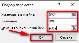 podbor-parametra-v-excel-funkciya-podbor-parametra