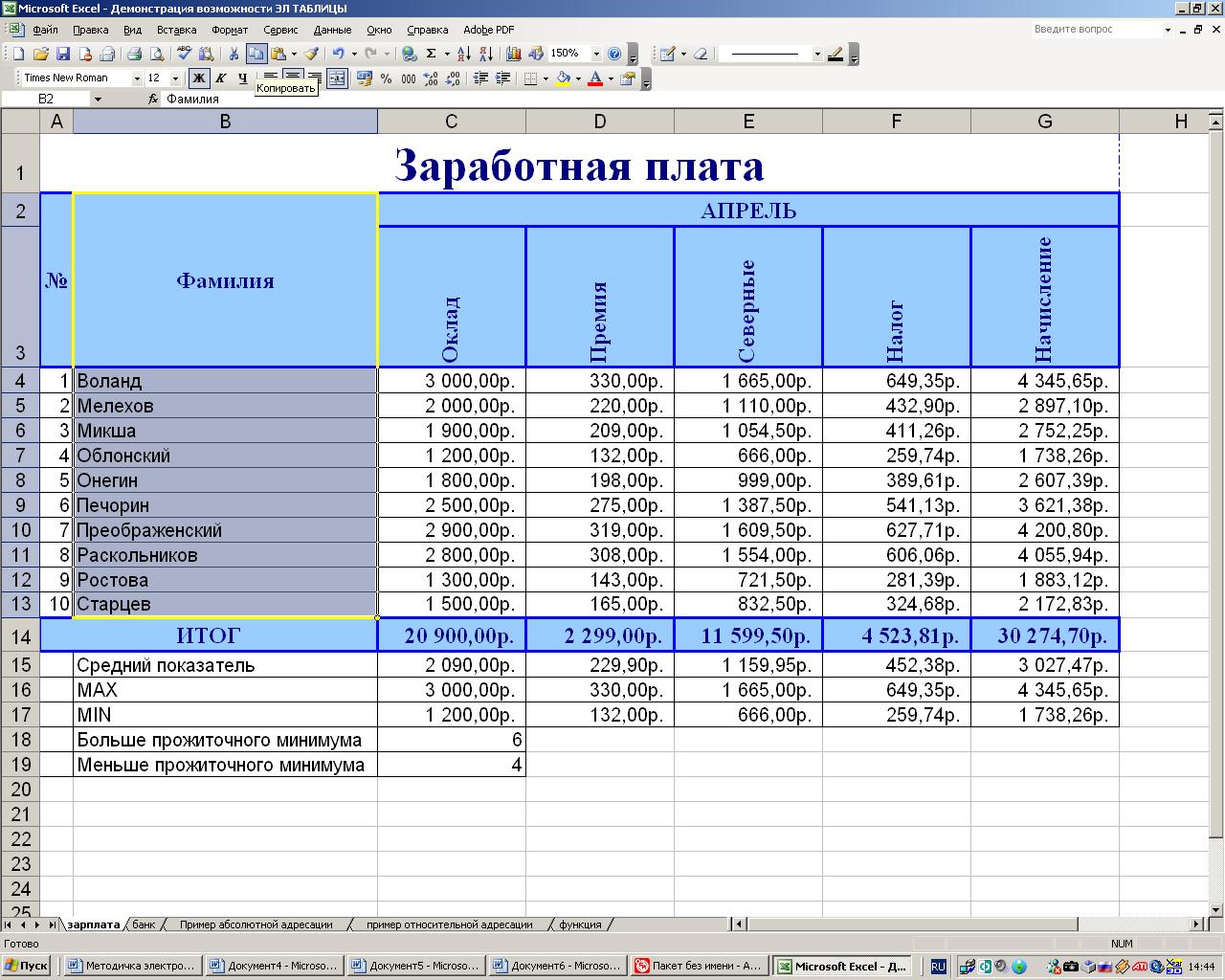 konsolidaciya-dannyh-v-excel-kak-vypolnit-i-kakie-trebovaniya-predyavlyayutsya-k-tablicam
