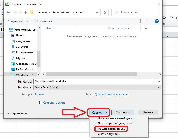 3 способа, как установить пароль для защиты документа Excel Некоторые таблицы Microsoft Excel стоит защитить от посторонних глаз, например, это пригодится для документов с данными о бюджете. В таблицах, которыми управляют несколько человек, есть риск случайной потери данных, а чтобы такого не произошло, можно воспользоваться встроенной защитой. Разберем все возможности блокировки доступа к документам. Установка пароля на листы и книги  Защитить документ целиком или его части – листы – можно несколькими способами. Рассмотрим каждый из них пошагово. Если нужно сделать так, чтобы запрос пароля появлялся при открытии документа, следует установить код при сохранении файла.  1.Откроем вкладку меню «Файл» и найдем раздел «Сохранить как». В нем есть опция «Обзор», она и потребуется для установки пароля. В более старых версиях при нажатии на «Сохранить как» сразу открывается окно обзора. 2.Когда окно сохранения появится на экране, необходимо найти раздел «Сервис» в нижней части.  Откроем его и выберем опцию «Общие параметры». 1 3.Окно общих параметров позволяет ограничить доступ к документу. Можно задать два пароля – для просмотра файла и для изменения его содержимого. Доступ «Только для чтения» устанавливается как предпочтительный через это же окно. Заполним поля ввода паролей и нажмем кнопку «ОК», чтобы сохранить изменения. 2 4.Далее придется подтвердить пароли – еще раз ввести их в соответствующую форму по очереди. После нажатия кнопки «ОК» в последнем окне документ будет защищен. 3 5.Остается только сохранить файл, после установки паролей программа возвращает пользователя к окну сохранения. При следующем открытии книги Excel появится окно ввода пароля. Если заданы два кода – для просмотра и изменения – вход происходит в два этапа. Вводить второй пароль не обязательно, если нужно только прочитать документ. 4 Другой способ защитить документ – воспользоваться функциями раздела «Сведения». 1.Откроем вкладку «Файл» и найдем в нем раздел «Сведения». Одна из опций раздела – «Ра