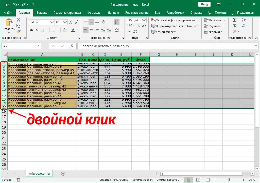 7-sposobov-kak-rasshirit-yachejki-v-excel