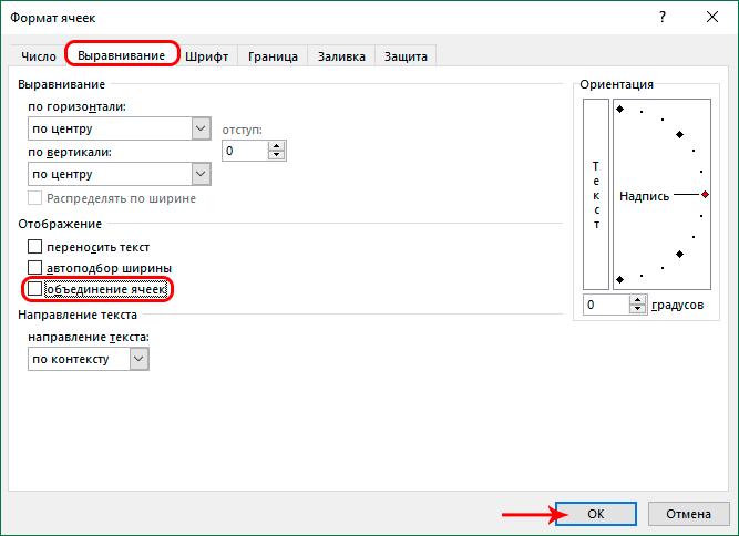 2-metoda-razedineniya-yacheek-v-tablice-excel