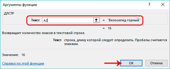 kak-poschitat-kolichestvo-simvolov-v-yachejke-excel-kolichestvo-simvolov-v-yachejke-excel-funkciya-i-formula-podscheta