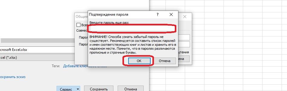 3-sposoba-kak-ustanovit-parol-dlya-zashchity-dokumenta-excel