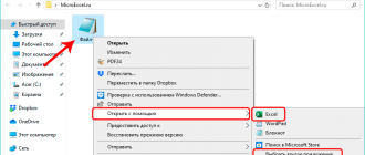 import-soderzhimogo-csv-fajla-v-excel-kak-otkryt-csv-fajl-v-excel