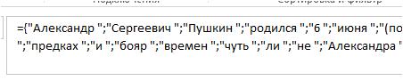 funkciya-scepit-v-excel-kak-provesti-obedinenie-soderzhimogo-yacheek-v-excel-pri-pomoshchi-scepit