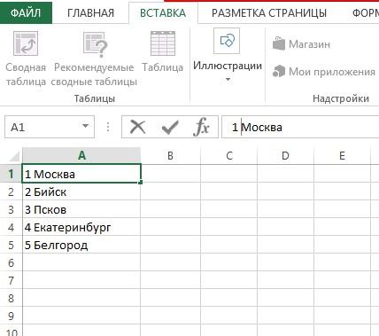 Как быстро создать нумерованный список в Excel