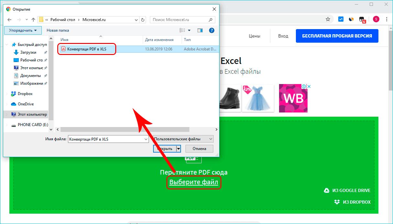 kak-konvertirovat-pdf-v-excel-cherez-prilozhenie-dlya-prosmotra-pdf-storonnie-prilozheniya-onlajn-servisy
