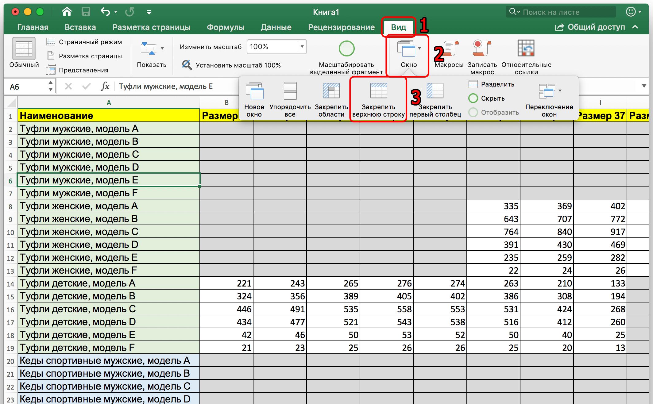 Как закрепить заголовок таблицы Excel. Заголовок наверху страницы, заголовок из нескольких строк, при печати страницы