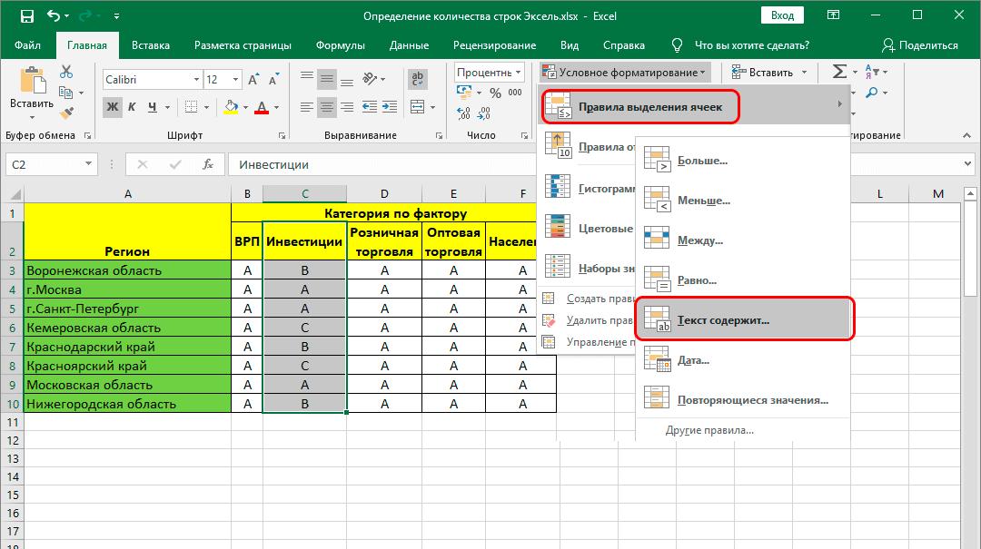 Как определить количество строк в таблице Excel - 3 метода