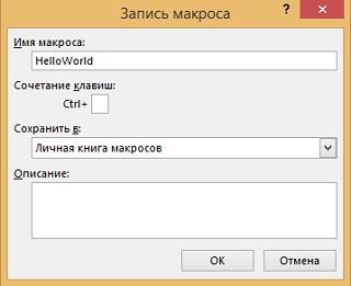 Как назначить макросу сочетание клавиш в Excel