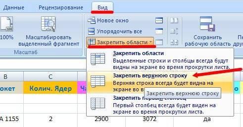 Как закрепить строку в Excel 2003 при прокрутке