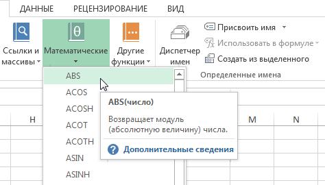 Обзор математических функций в Excel (Часть 3). Функции, связанные с округлением (со скриншотом из Excel, где найти)