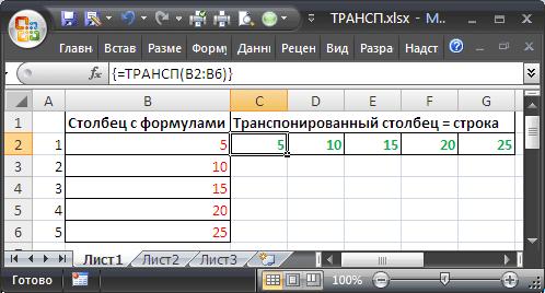 funkciya-transponirovaniya-v-excel