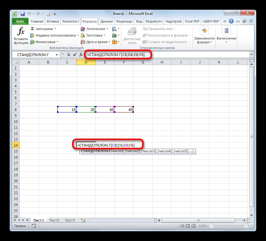 Среднеквадратичное отклонение в Excel