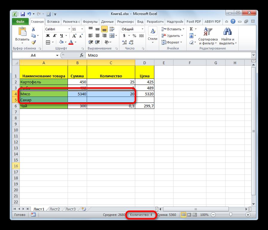 Как посчитать количество ячеек с текстом в Excel