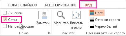 Как в Excel восстановить сетку