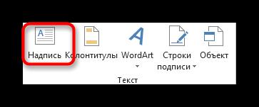 Как в Excel изменить межстрочный интервал