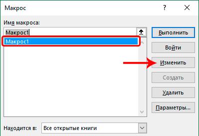 Как создавать, изменять и запускать макросы в Excel