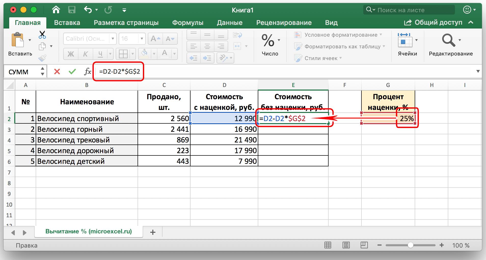 Как вычесть процент от числа в Excel. От числа, в заполненной таблице, в таблице с фиксированным процентом