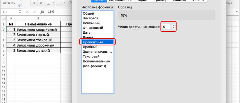 kak-umnozhit-chislo-na-procent-v-excel-vybor-varianta-otobrazheniya-procenta