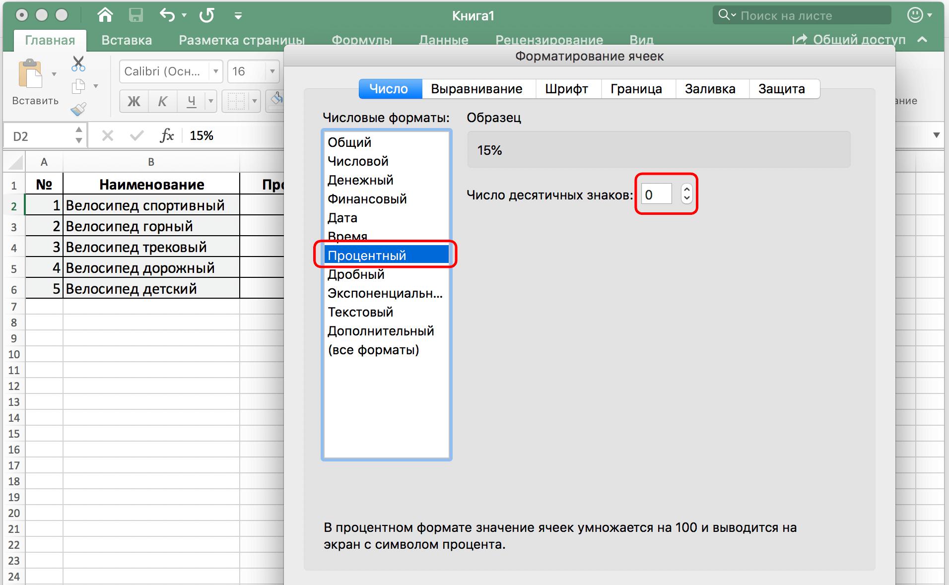 Как умножить число на процент в Excel. Выбор варианта отображения процента