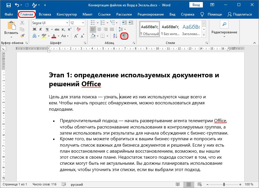 Конвертация Word в Excel. Как конвертировать файл Ворд в Эксель - 4 способа