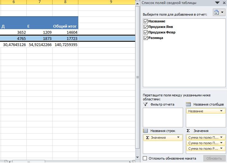 Как перевернуть таблицу Excel