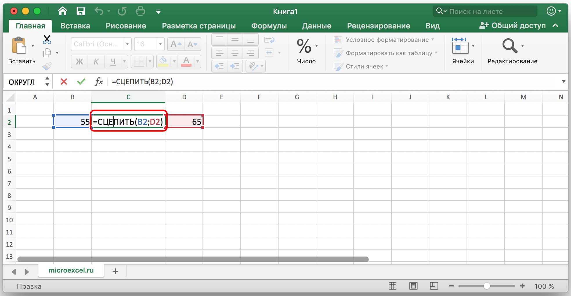 kak-obedinit-yachejki-v-tablice-excel-cherez-kontekstnoe-menyu-i-bez-poteri-dannyh