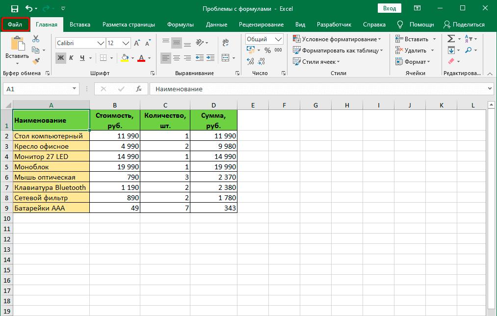 Решаем проблемы с формулами в Excel. Что если формула не работает или показывает ошибку