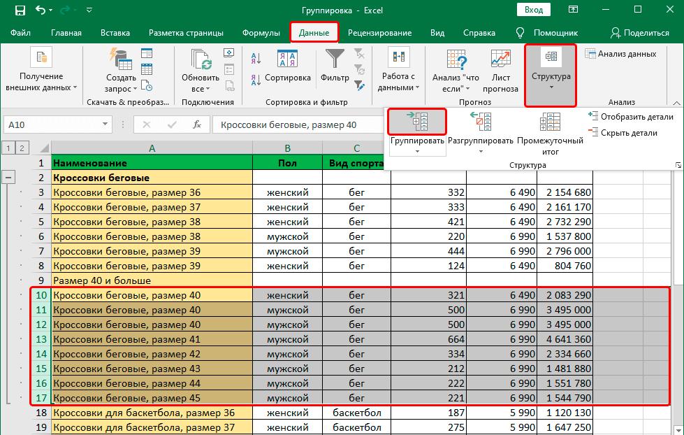 Группировка и разгруппировка данных в Excel. Пошаговая инструкция с фото