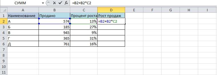 kak-pribavit-procenty-k-chislu-v-excel-formula-vruchnuyu-pribavlenie-ko-vsemu-stolbcu