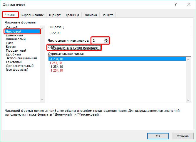 Типы данных в Excel. С какими типами данных можно работать в Excel