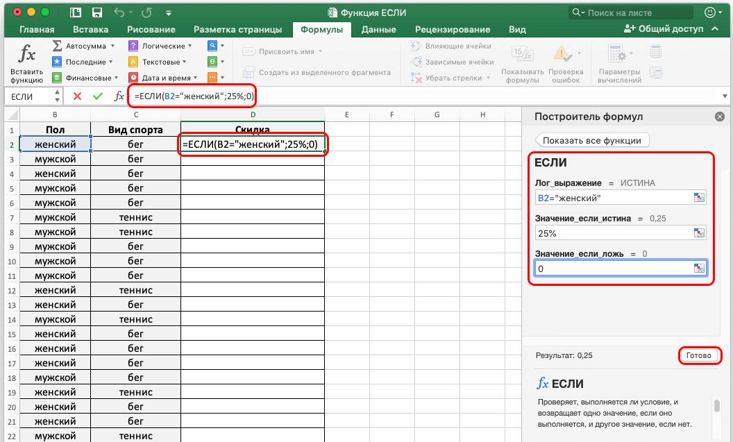 Оператор ЕСЛИ в программе Excel. Все об операторе - применение, примеры
