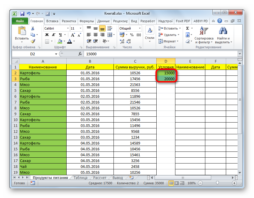 Как сделать выборку в Excel из списка