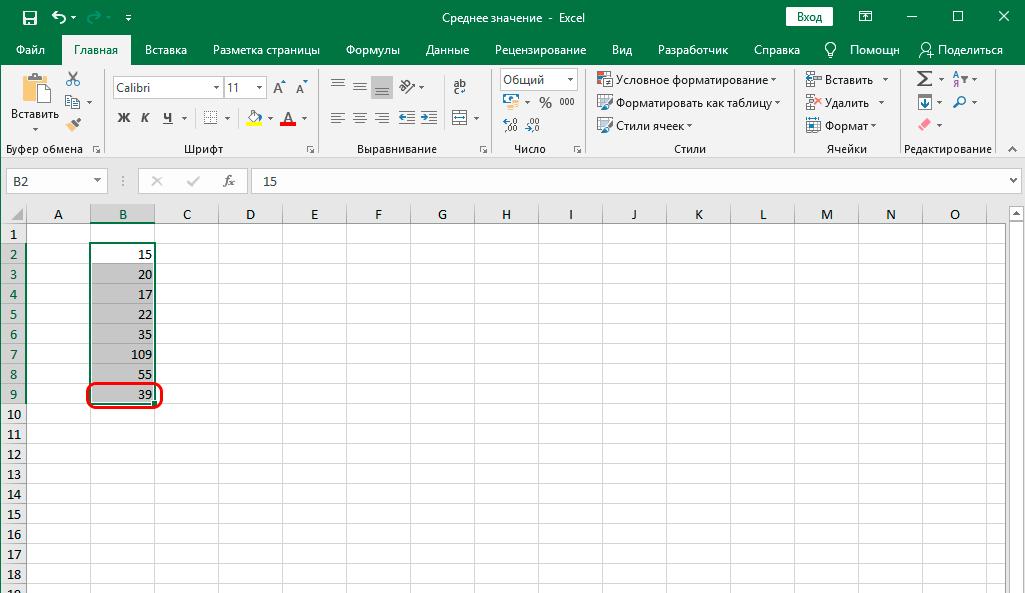 Как рассчитать среднее значение в Excel. Инструкция по расчету среднего значения в таблице Эксель