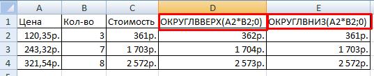 kak-okruglit-chislo-v-excel-format-chisel-cherez-kontekstnoe-menyu-ustanovka-trebuemoj-tochnosti-nastrojka-otobrazheniya