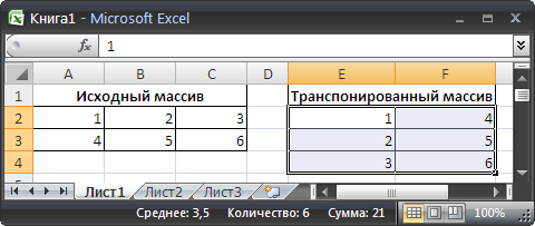 Функция транспонирования в Excel