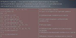 Типы данных Python: списки