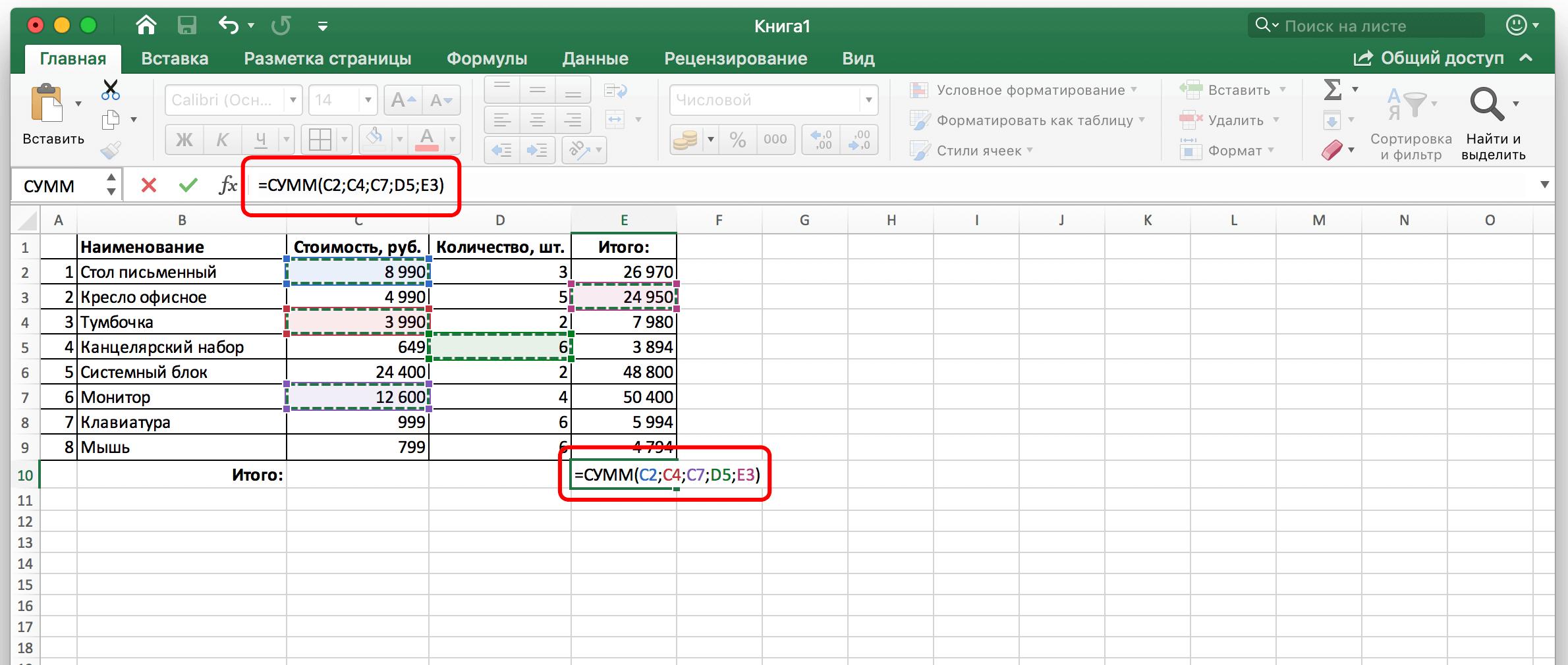 4 варианта, как посчитать сумму столбца в Excel