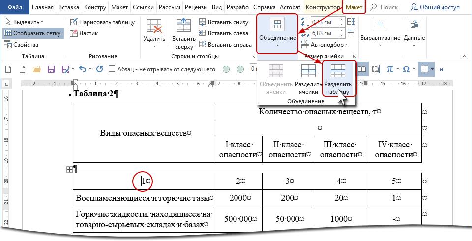 kak-sdelat-zagolovok-tablicy-v-excel-instrukciya-v-5-shagov-po-sostavleniyu-zagolovka-v-excel